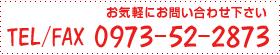 Tel/Fax:0973-52-2873